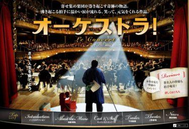 映画「オーケストラ!」が1人でスタンディングオベーションしたほど良かった