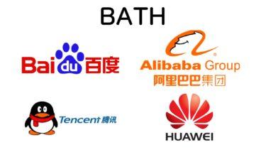 【知ってるとトク】中国版GAFA「BATH」とは。