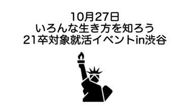 10月27日in東京「いろんな生き方」をテーマにした就活イベントを開催します!
