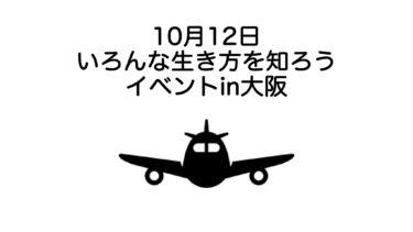【台風により中止】【次回は12/7!】10月12日in大阪「いろんな生き方」をテーマにした就活イベントを開催します!