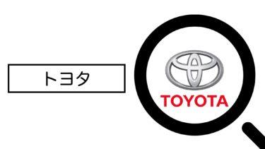 クルマといえばトヨタ自動車【就活生がIR資料解説してみた】