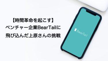 【時間革命を起こす】ベンチャー企業BearTailに飛び込んだ上原さんの挑戦