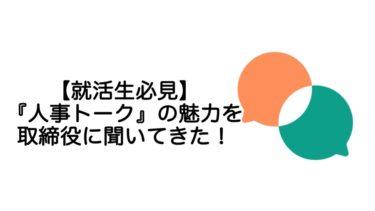 【就活生必見】『人事トーク』の魅力を取締役に聞いてきた!