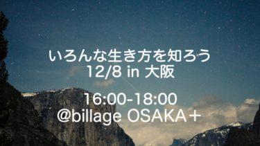 12月8日大阪で『いろんな生き方を知ろう』イベントを開催します!
