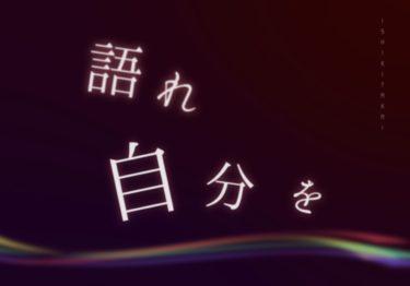 12月28日に大阪で『令和最初の忘年会』を開催します!