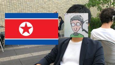北朝鮮に行ってきた大学生にリアルな北朝鮮を聞いてきた