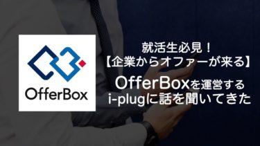 【企業からオファーが来る!】OfferBoxを運営するi-plugに話を聞いてきた