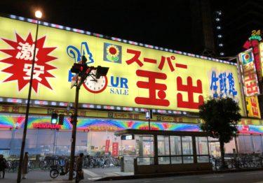 大阪のディープな街「西成あいりん地区」を歩いてみた