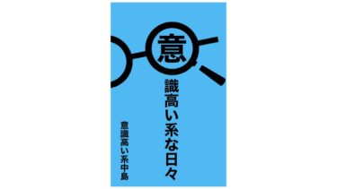 Kindleで本を出版しました!出版方法や印税の仕組みをお話しします。