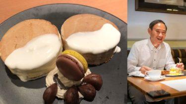庶民感覚が欠如してるので官房長官お気に入りの3000円のパンケーキを食べてきました