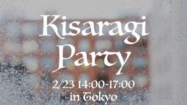 2月23日に東京でイベントを開催します!