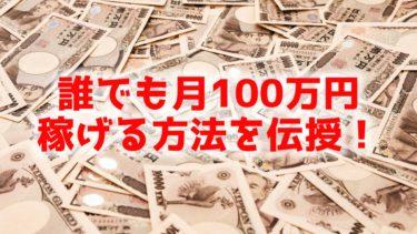 誰でも月100万円稼げる方法を特別に伝授します!