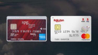 オススメのクレジットカードを2つ紹介します