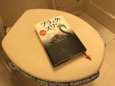 トイレ読書法で強制的に本を読もう