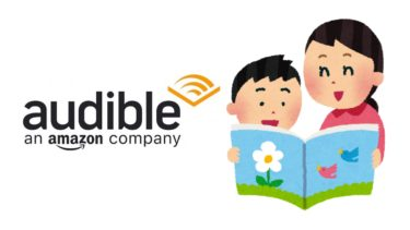 Audibleで子ども向けの絵本や児童書を無料で読み聞かせする方法を紹介します