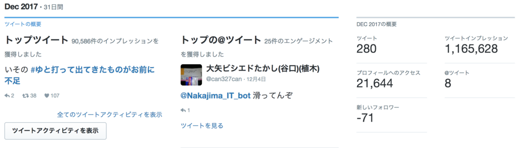 f:id:Nakajima_IT_blog:20180116222741p:plain