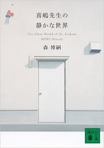 【感想】めちゃめちゃ勉強したくなる本「喜嶋先生の静かな世界」を久々に読んだ