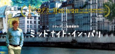 映画「ミッドナイト・イン・パリ」はアート好きには堪らないおしゃれさで観たらパリに必ず行きたくなる。