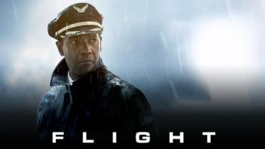 映画「フライト」 そのタイトルにアメリカらしいセンスを感じずにはいられない