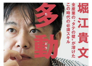 ホリエモンこと堀江貴文氏の「多動力」は僕らの背中を押してくれる。でも。