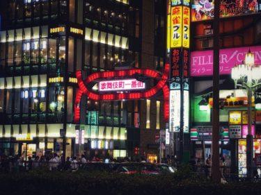 できれば訪ねたくない街ランキングNo.1 新宿の夜を歩いて