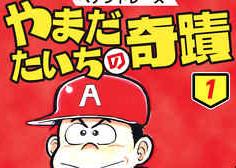 やまだたいちの奇蹟っていう超面白い野球漫画があったんだよ