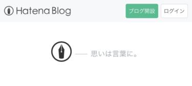 これからブログを始める人には「はてなブログ」を是非おすすめしたい