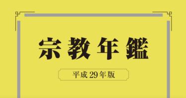 文化庁の宗教年鑑が無料で読めて面白い