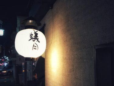 恵比寿の学生でもいける価格帯のデートに使える店をまとめてみた