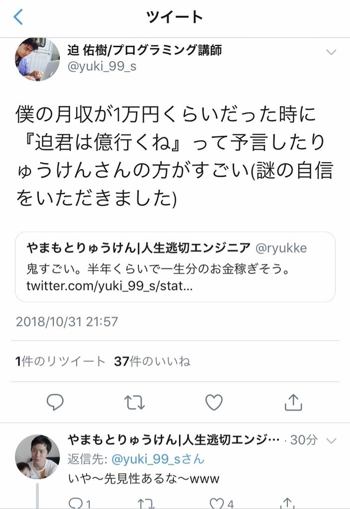 f:id:Nakajima_IT_blog:20181101110350j:plain