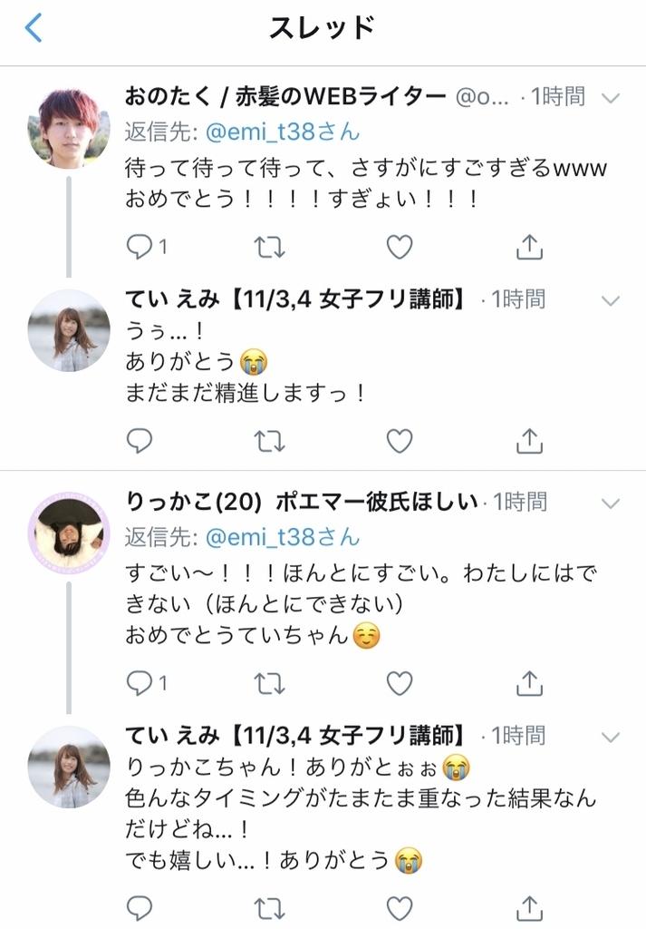 f:id:Nakajima_IT_blog:20181101110353j:plain