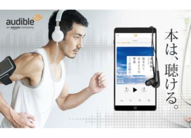Audibleを使ってみて音声学習の時代がやってくると確信した