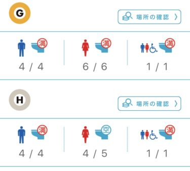 東京メトロ公式アプリがトイレの空き状況も確認できて遅延証明書も発行できて最強すぎる