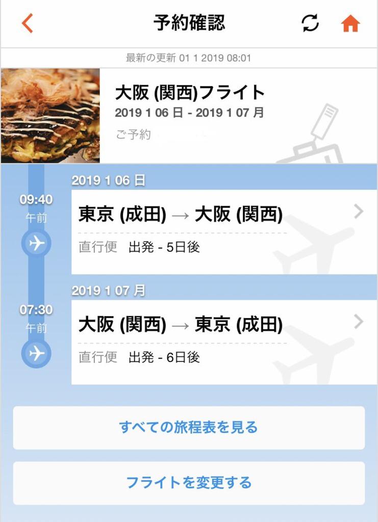 f:id:Nakajima_IT_blog:20190101214509p:plain