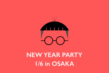 1月6日に大阪で新年会を開催します!