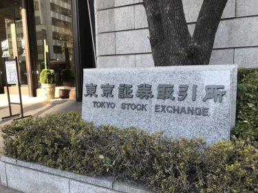 東京証券取引所を見学して投資について勉強してきた<前編>