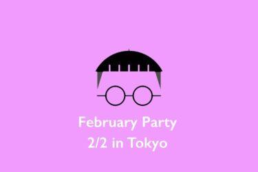 February Partyを2月2日に開催します!