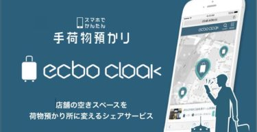 ecbo cloakを使ってみたら想像以上に便利だった