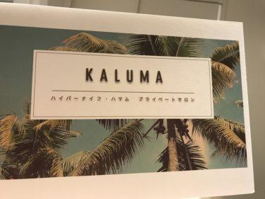 美意識が高すぎて恵比寿のKALUMAでハイパーナイフを体験してきた結果www