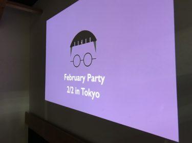February Partyに参加してくれた皆さんありがとうございました!!!