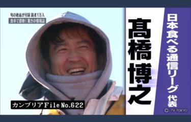 「食べる通信」を生み出した高橋博之さんのカンブリア宮殿を見て号泣した