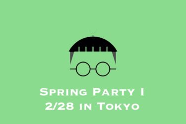 Spring Party I を2/28に開催します!