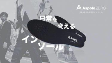 Aspoleの次世代インソールが画期的だったのでぜひ皆さんにも履いてほしい