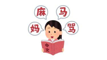 中国語を本気で勉強します