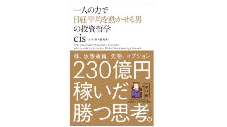 投資 家 Cis