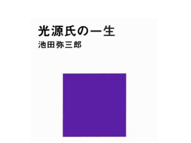 「光源氏の一生」を読んで源氏物語の素晴らしさを知ってほしい