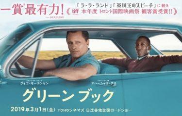 アカデミー作品賞受賞作「グリーンブック」は笑って泣ける素敵な映画だった