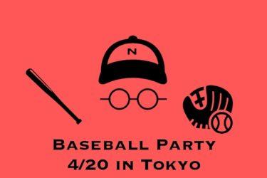 4月20日(土)にガチで野球します。みんな来てね!!!