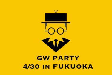 4月30日に福岡でイベントを開催します!