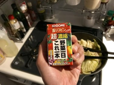 野菜ジュースをAmazonで頼むことで少年は大人になる